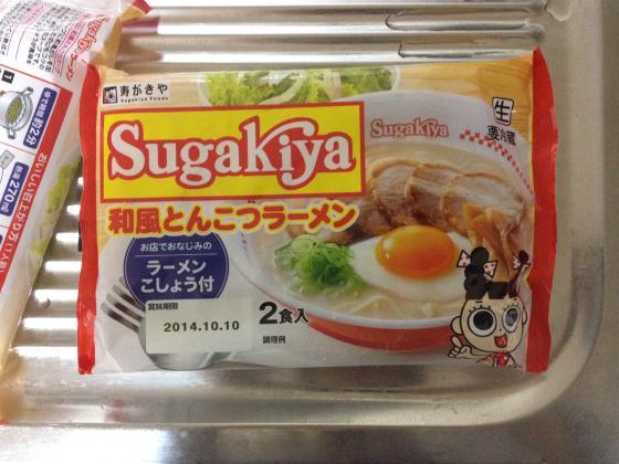 スガキヤラーメン生麺タイプのパッケージ