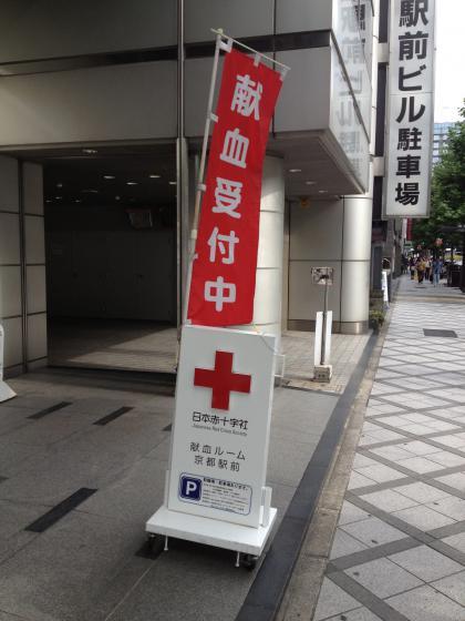 献血ののぼり