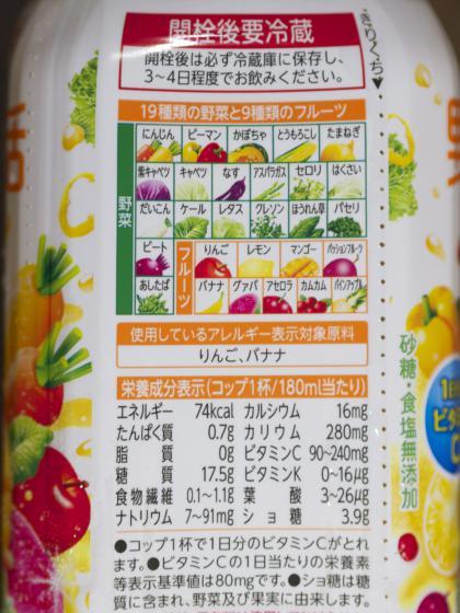 入っている野菜とフルーツ
