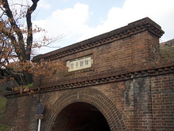 目印のトンネル