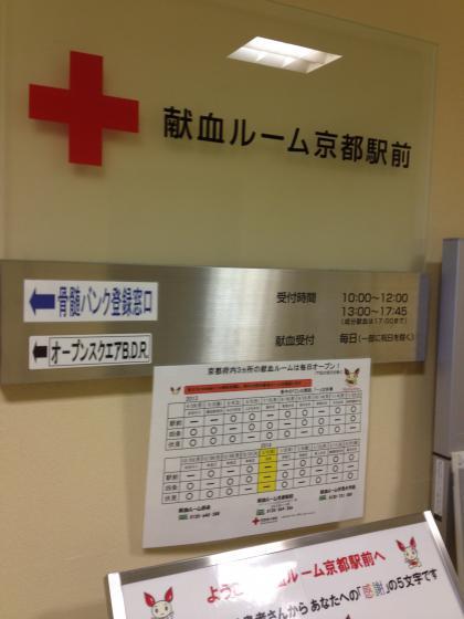 献血ルーム 京都駅前