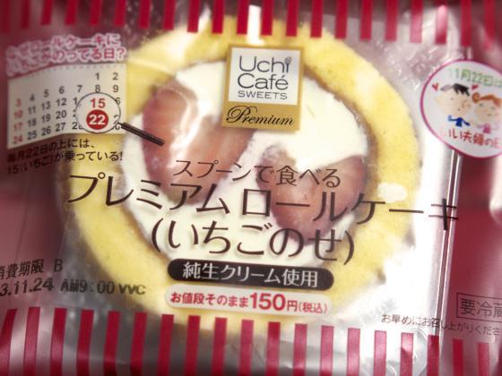 良い夫婦の日限定のプレミアムロールケーキ(いちごのせ)
