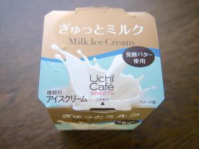 Uchi Cafe SWEETS のぎゅっとミルク