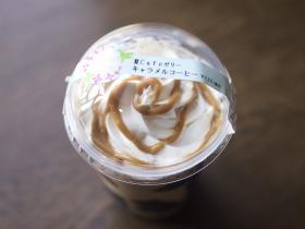 夏 Cafe ゼリー キャラメルコーヒー