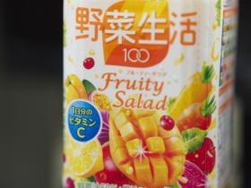 KAGOME 野菜生活 100 フルーティサラダ